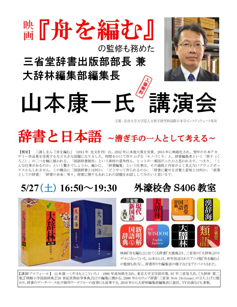 flyer2_20170527